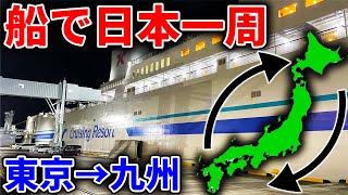 【日本一周の船旅】フェリーを乗り継ぐ1週間の旅 (1日目 東京九州フェリー)