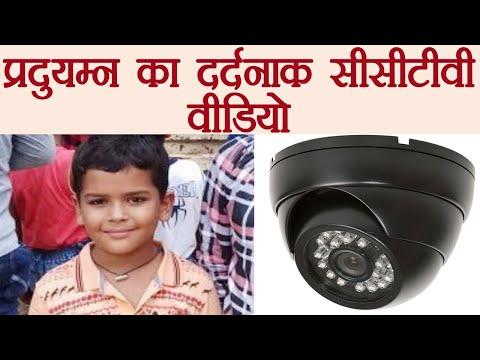 Ryan International School case:Pradyuman के दर्दनाक CCTV Video ने खोले कई राज । वनइंडिया हिंदी