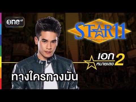 เอก หมายเลข 2 - ทางใครทางมัน : THE STAR 11 Week 5 โจทย์เพลงละคร