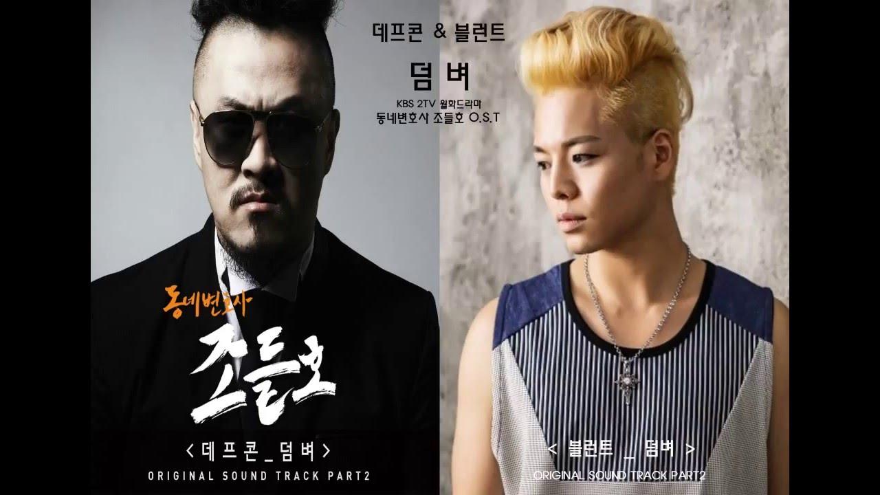 데프콘, 블런트 (BlunT) - 덤벼 (KBS-2TV 동네변호사 조들호 OST Part. 2)