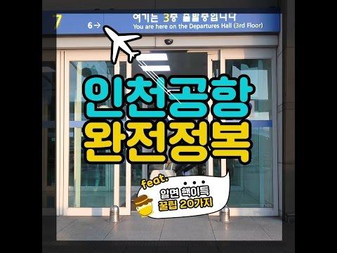 [여행정보] 알아두면 핵이득 인천공항 꿀팁 20가지 (20 top tips of Incheon Airport)