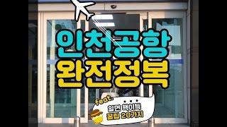 알아두면 핵이득 인천공항 꿀팁 20가지 (20 top tips of Incheon Airport)