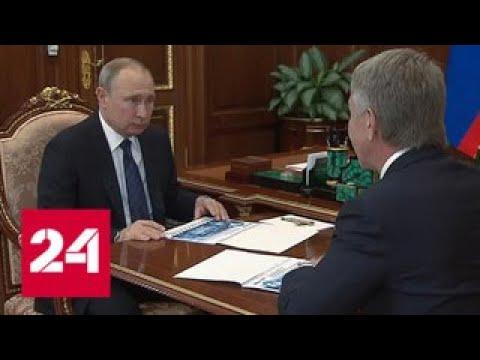 """Глава """"Новатэк"""" Михельсон сообщил Путину о развитии своей компании - Россия 24"""