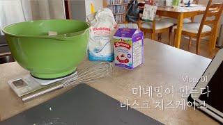 vlog.01 // 미네밍이 만든다 바스크 치즈케이크