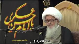 وصف الإمام العسكري (عليه السلام) في حديث اللوح القدسي  |  المرجع الكبير الشيخ الوحيد الخراساني