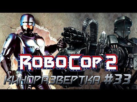 КР#33 🎥 РОБОКОП 2 / ROBOCOP 2 (1990) [История создания] ОБЗОР, Забракованные сценарии, Как снимали
