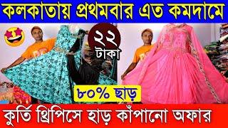 কলকাতায় এবার ২২টাকায় | থ্রিপিস কুর্তি ব্র্যান্ডেড জলের দামে | Kolkata Best Kurti Wholesaler