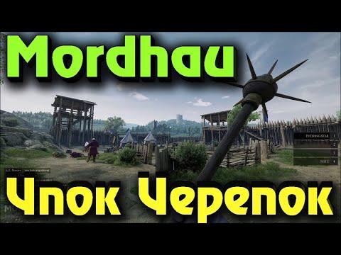 Лучшие битвы на мечах онлайн - Mordhau - Новая игра
