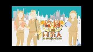 《爱 ● 常传》 --- 校园同路人(普通话/国语)