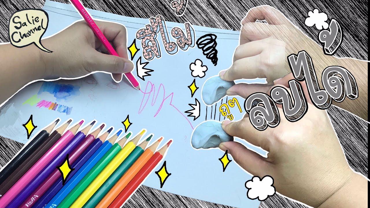 รีวิวดินสอสีไม้ 3 ชนิด สีไม้ลบได้ สีไม้ระบายน้ำเพนเทล สีไม้คอลลีน + ยางลบที่ไม่มีขี้ยางลบ