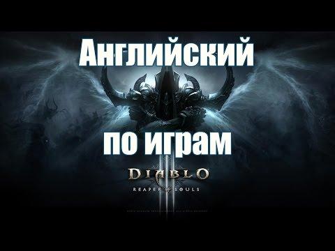 Английский по компьютерным играм - Diablo III (часть 1)