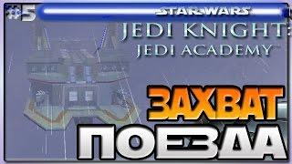 Star Wars Jedi Knight Jedi Academy - ЗАХВАТ ПОЕЗДА - Звёздные войны Академия джедаев [5]