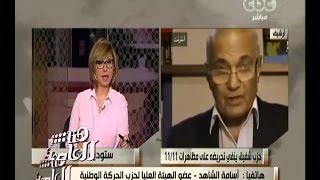 «الحركة الوطنية» تنفي تحريض شفيق على تظاهرات «11-11»