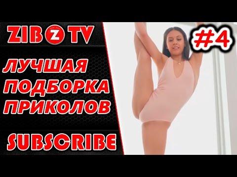ЛУЧШАЯ ПОДБОРКА ПРИКОЛОВ #4   Горячие Девушки (18+) - We Love Russia 2017 - Russian Fail Compilation
