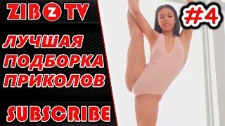 ЛУЧШАЯ ПОДБОРКА ПРИКОЛОВ #4 | Горячие Девушки (18+) - We Love Russia 2017 - Russian Fail Compilation