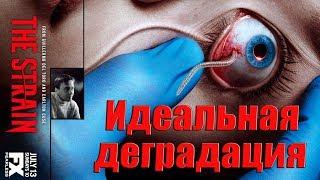 """""""Штамм"""" американский драматический сериал"""