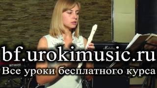 Блокфлейта для начинающих vse.urokimusic.ru