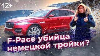 Честный отзыв Jaguar F-Pace 2.0 дизель 2020.  Урыл всех конкурентов?  Тест драйв Ягуар...