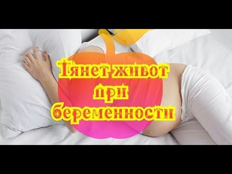 Тянет живот при беременности/Боли в животе при беременности