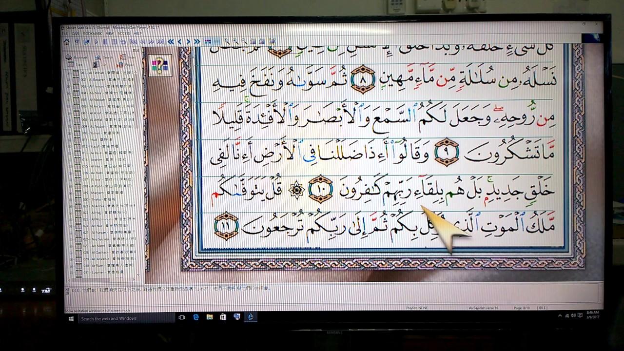 MAWARSOFT QARI PLAYER 7 DEMO (SURAH AS-SAJADAH) - AL QURAN SOFTWARE FOR  WINDOWS