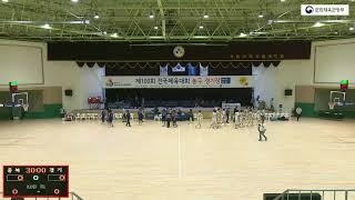 제100회 전국체육대회 5일차 서울과학기술대학교 체육관