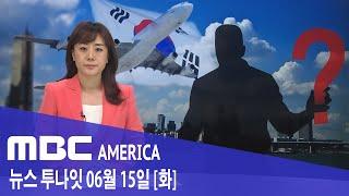 """2021년 6월 15일(화) MBC AMERICA - 반쪽짜리 자가격리 면제? """"불공평해"""""""