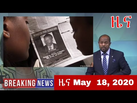 Breaking: Daily Ethiopian news ዜና ( May  18, 2020)  DW Amharic/ Pm Abiy Ahmed / Ethiopia ሰበር መረጃ