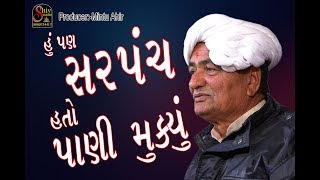 Gujarati Comedy 2019   Mansukh Vasoya   હું પણ સરપંચ હતો પાણી મૂક્યું   shiv studio adri