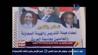صباح دريم | جامعة العريش..  أول جامعة حكومية في سيناء