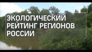 видео Рейтинг инновационного развития регионов России: смена лидера
