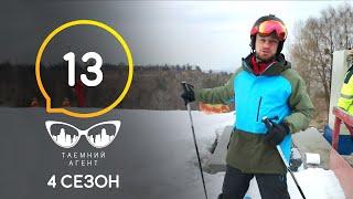Тайный агент Горнолыжный курорт Драгобрат 4 сезон Выпуск 13 от 13 07 2020