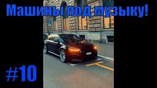 Машины под музыку! Крутые видео с тачками под музыку!Видео с машинами под музыку! #10