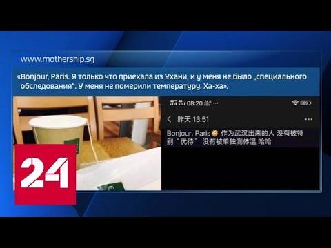 Больная китаянка обманула тепловизор в аэропорту Парижа - Россия 24