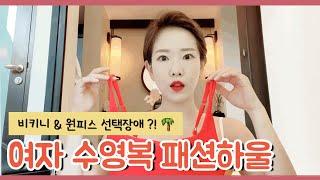 [이벤트] 여자 수영복 하울 휴양지룩 비키니 원피스?!…