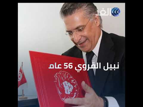 قناة الغد:تونس .. السباق إلى قصر قرطاج