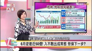 """勞保基金入不敷出! 全民陷""""下流化""""危機!? 國民大會 20170904 (完整版)"""