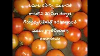 health benefits of tomato  for weight loss and urinary diseases