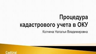 Процедура кадастрового учета в органе кадастрового учета(, 2015-04-28T05:13:22.000Z)