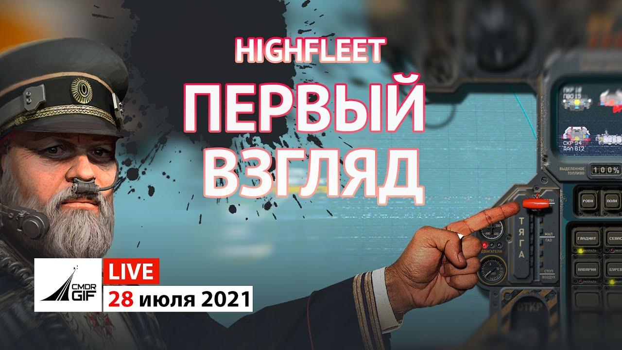HighFleet - Первый взгляд