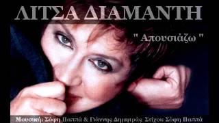 Download Litsa Diamanti - Apousiazo [Lyrics] Mp3
