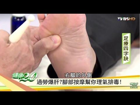 養生先養腳!腳底按摩幫你排毒 健康2.0