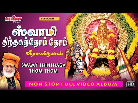Ayyappan Video Songs | Swamy Thindhaga Thom Thom | Tamil Devotional Songs | Veeramanidasan
