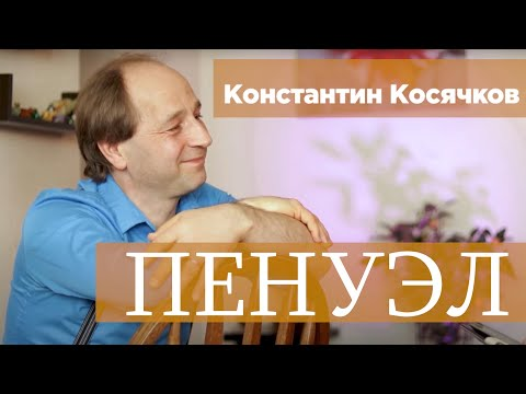 Программа «Пенуэл»/Константин Косячков/Масада/Торонто/Мегоблагодать/Краудер/Иеговахуана/Анабаптисты.