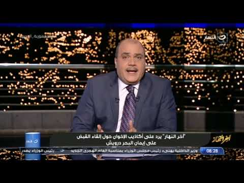 الباز يكشف حقيقة القبض على إيمان البحر درويش ويوجه رسالة قوية له على الهواء