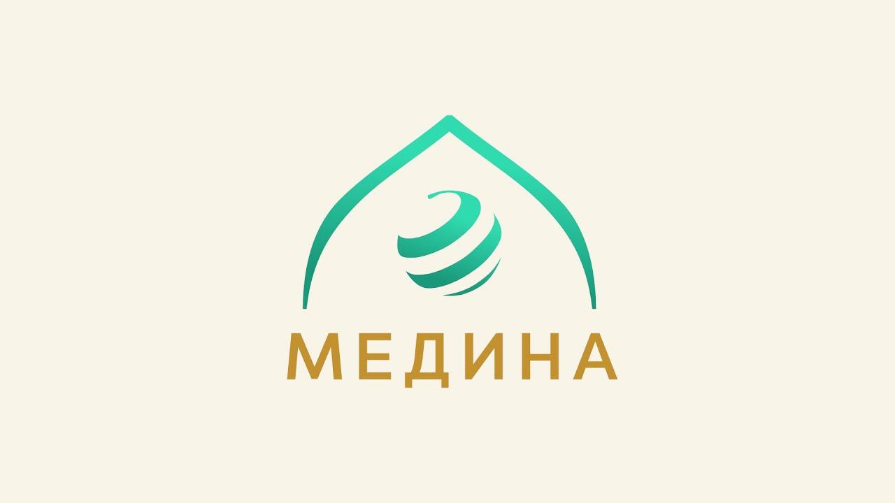Академия Медина 2020