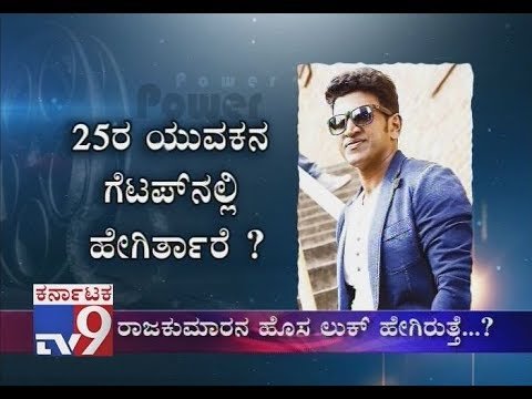 Puneeth Rajkumar New Look For His Upcoming Movie Directed by Shashank