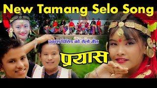 New Tamang Selo Song 2074/2017 | kavare Jilla | By Prakash Ghising Ft; Suman Thapa Magar