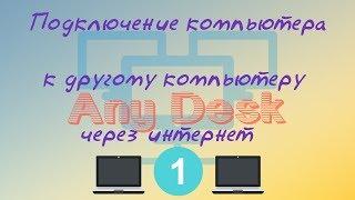 Подключение компьютера к другому компьютеру через интернет часть 1 (Программа AnyDesk)