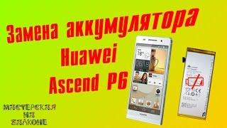Замена аккумуляторной батареи Huawei Ascend P6