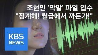 """조현민 """"월급서 까든가! 징계해!""""…'갑질' 반말에 협박까지 / KBS뉴스(News)"""